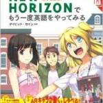 【グッズ】人気急上昇 英語テキスト「NEW HORIZON(ニューホライズン)」