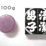 脂の多いあなた用のウニ殻素材の洗顔に使える石けん。  女性にも男性にも